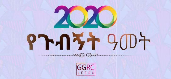 2020 Year of VISITATION!